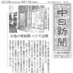 Chunichi Shimbun 中日新聞