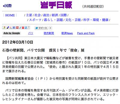 Iwate-nippo-100312