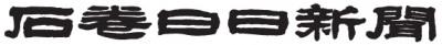 Logo-ishinomaki