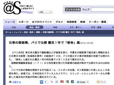 Shizuoka-031012