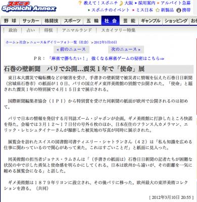 Suponichi-100312