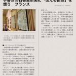 Asahi shimbun 朝日新聞掲載