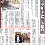 Article dans Ishinomaki hibi shimbun 石巻日日新聞が記事を掲載