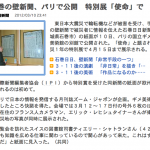 Sankei shimbun 産經新聞