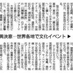 Sankei shimbun du 4 mars 2012 産經新聞3月4日朝刊